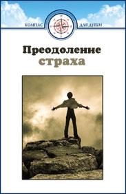 Скачать книгу Преодоление страха